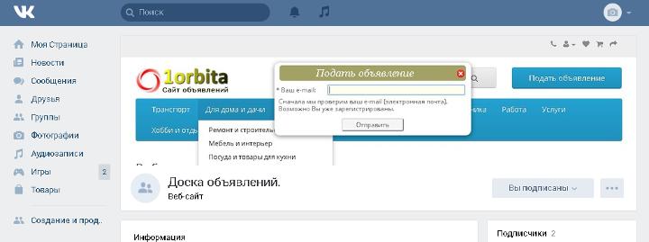 Продвижение сайтов в контакте xrumer 5 0 кряк